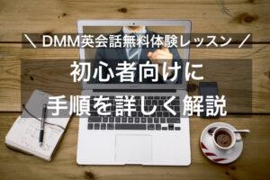 DMM体験レッスン